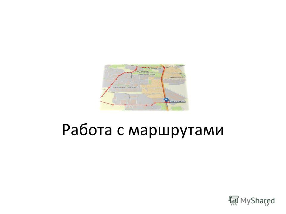 Работа с маршрутами 19