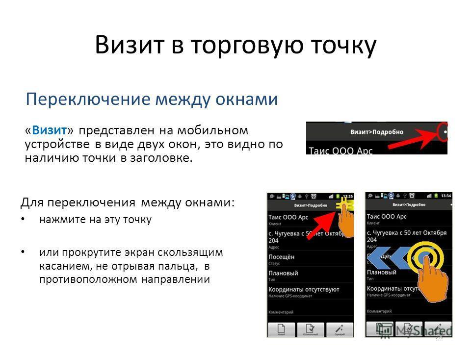 Визит в торговую точку «Визит» представлен на мобильном устройстве в виде двух окон, это видно по наличию точки в заголовке. Переключение между окнами Для переключения между окнами: нажмите на эту точку или прокрутите экран скользящим касанием, не от