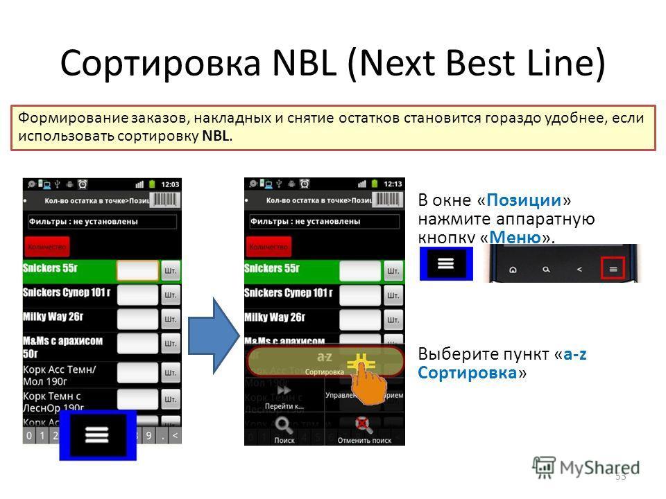Сортировка NBL (Next Best Line) Формирование заказов, накладных и снятие остатков становится гораздо удобнее, если использовать сортировку NBL. В окне «Позиции» нажмите аппаратную кнопку «Меню». Выберите пункт «a-z Сортировка» 53