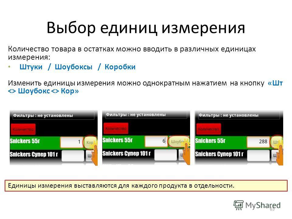 Выбор единиц измерения Количество товара в остатках можно вводить в различных единицах измерения: Штуки / Шоубоксы / Коробки Изменить единицы измерения можно однократным нажатием на кнопку «Шт  Шоубокс  Кор» Единицы измерения выставляются для каждого