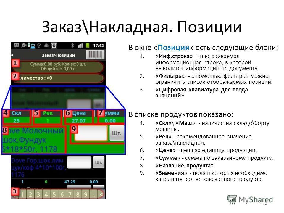Заказ\Накладная. Позиции 71 В окне «Позиции» есть следующие блоки: 1.«Инф.строка» - настраиваемая информационная строка, в которой выводится информация по документу. 2.«Фильтры» - с помощью фильтров можно ограничить список отображаемых позиций. 3.«Ци