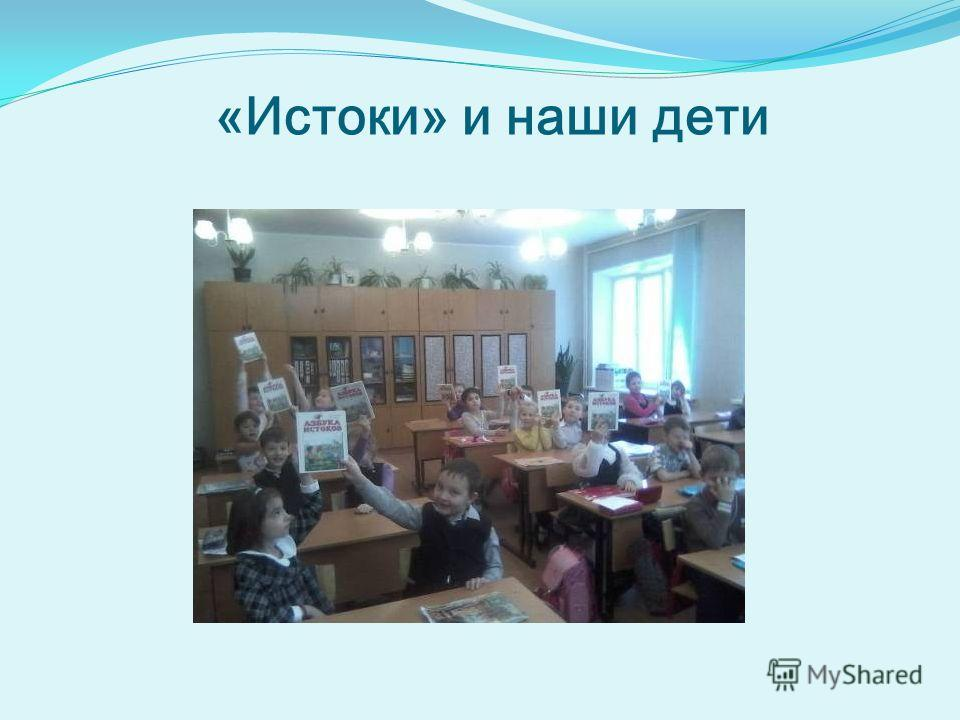 «Истоки» и наши дети