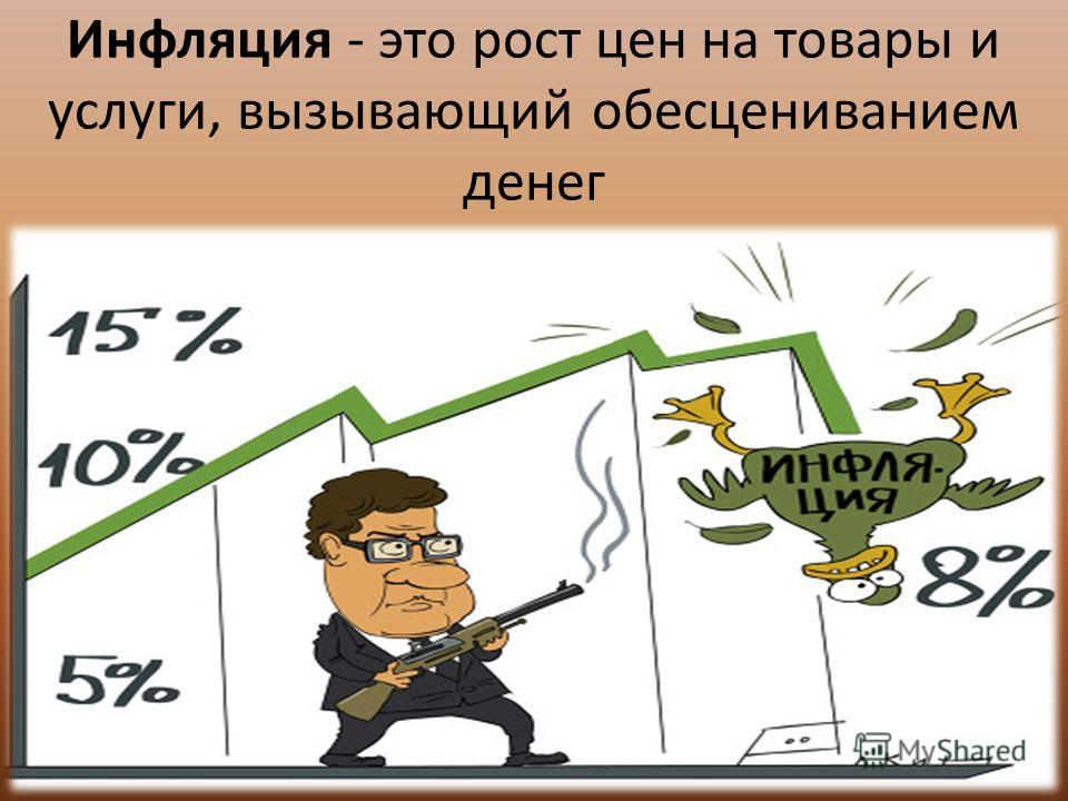 Инфляция - это рост цен на товары и услуги, вызывающий обесцениванием денег