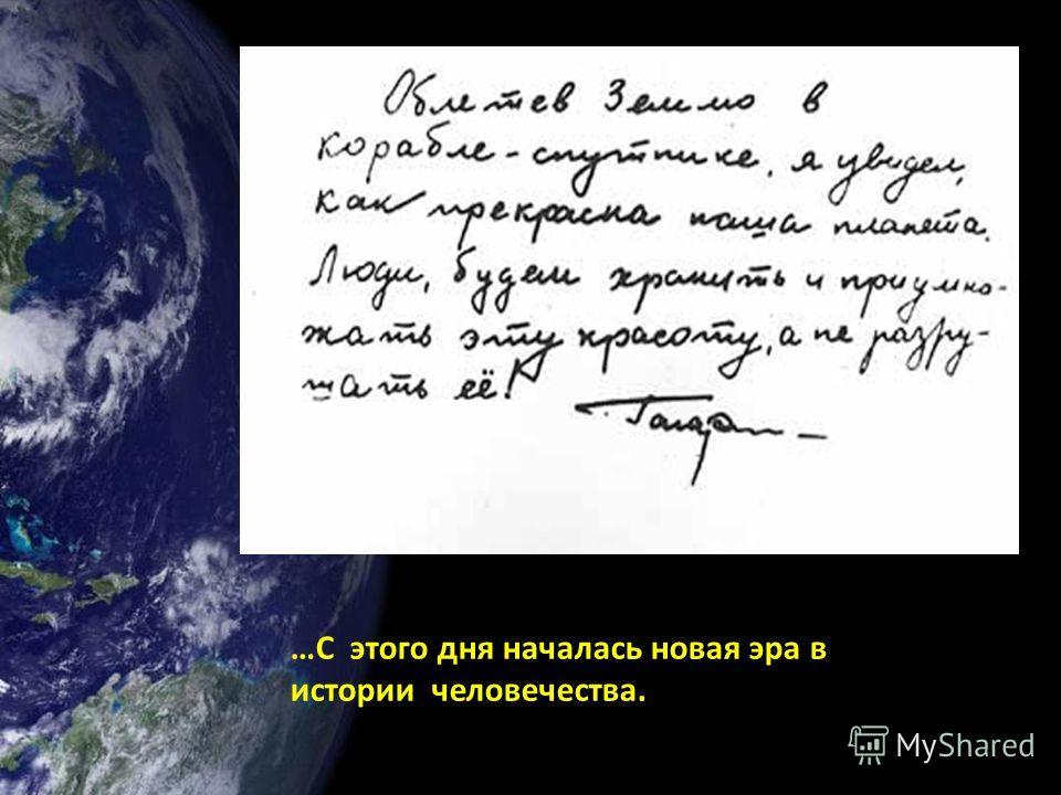 …С этого дня началась новая эра в истории человечества.