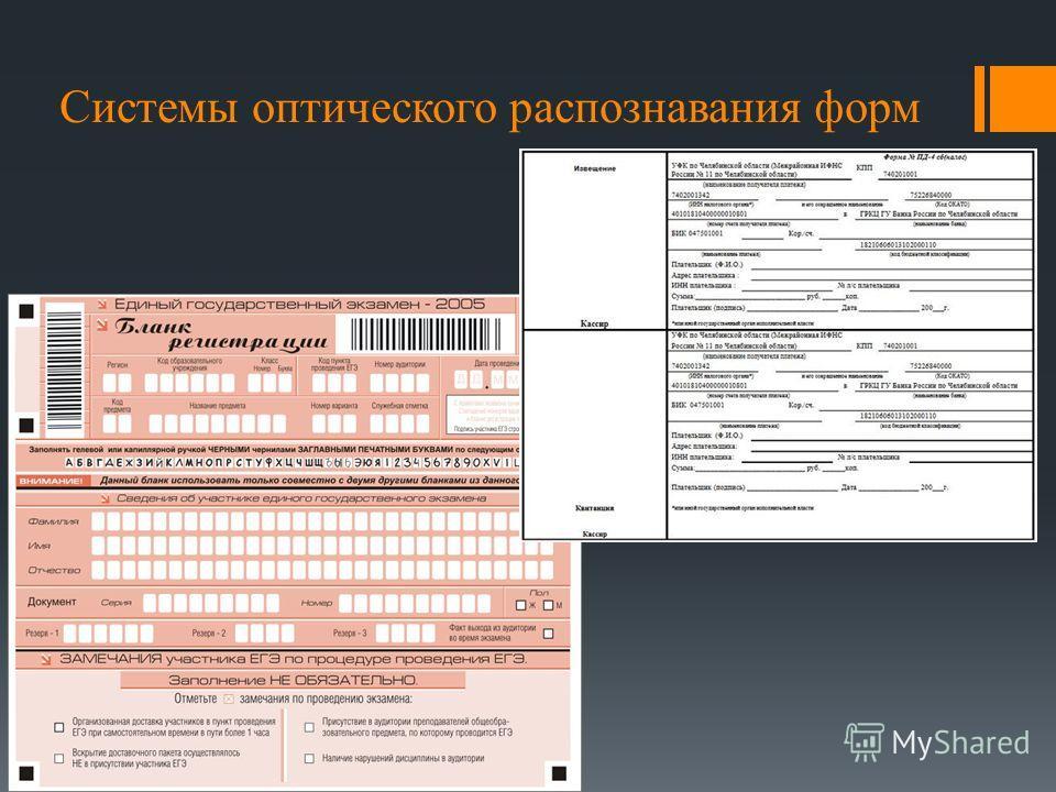 Система Оптического Распознавания Документов Презентация