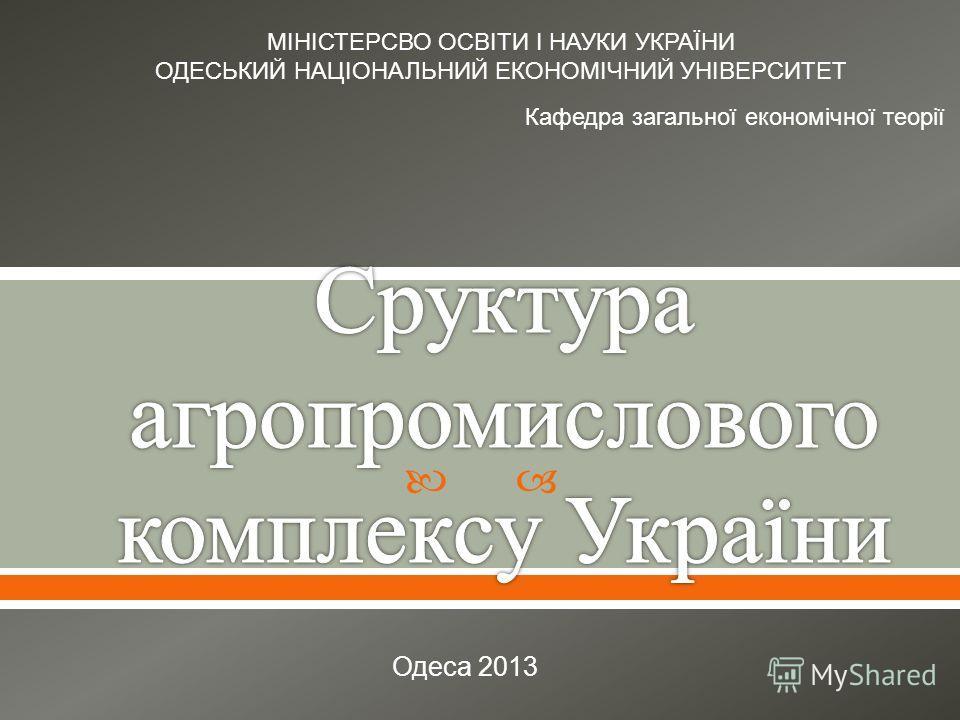 Одеса 2013 МІНІСТЕРСВО ОСВІТИ І НАУКИ УКРАЇНИ ОДЕСЬКИЙ НАЦІОНАЛЬНИЙ ЕКОНОМІЧНИЙ УНІВЕРСИТЕТ Кафедра загальної економічної теорії