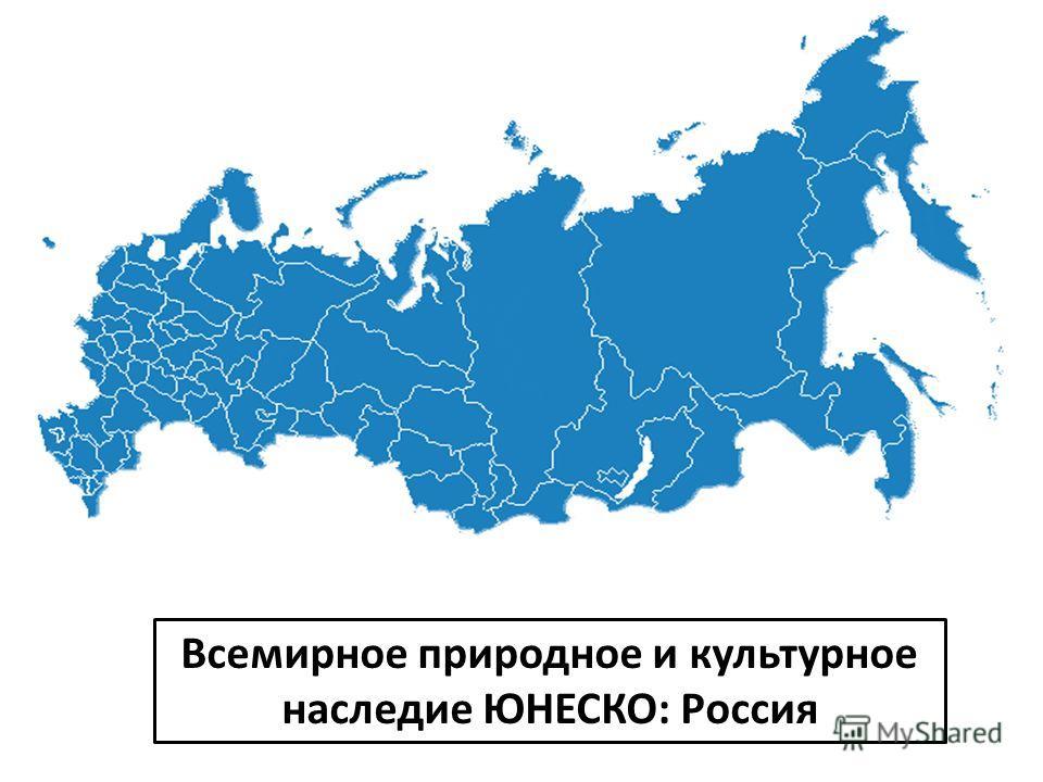 Всемирное природное и культурное наследие ЮНЕСКО: Россия