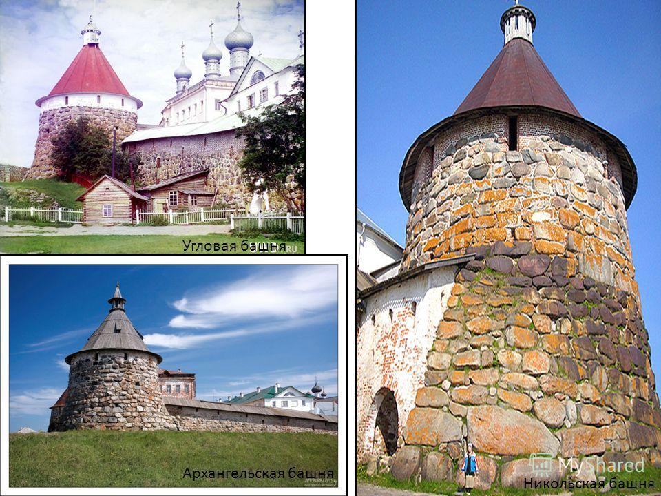 Угловая башня Никольская башня Архангельская башня