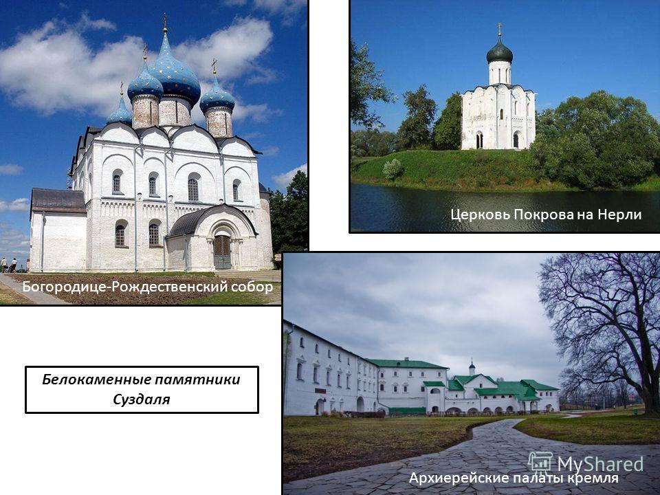 Белокаменные памятники Суздаля Богородице-Рождественский собор Архиерейские палаты кремля Церковь Покрова на Нерли