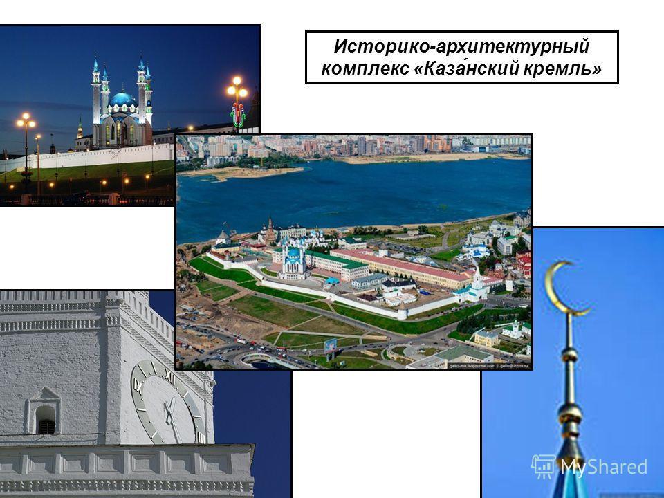 Историко-архитектурный комплекс «Каза́нский кремль»