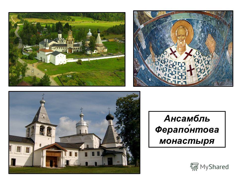 Ансамбль Ферапо́нтова монастыря