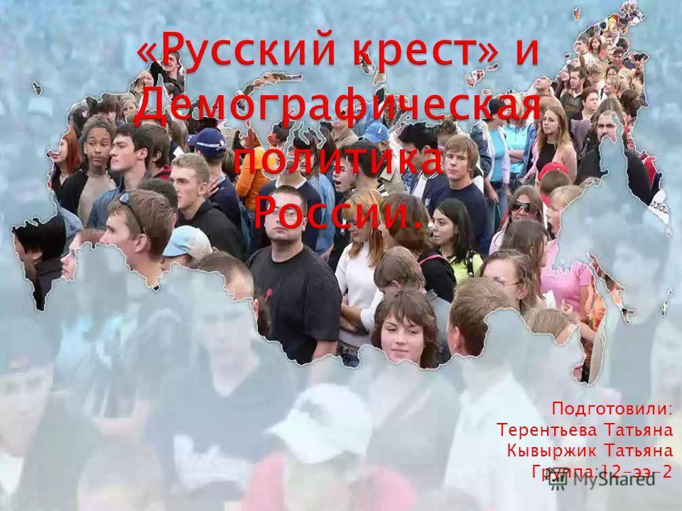 Подготовили: Терентьева Татьяна Кывыржик Татьяна Группа:12-ээ-2