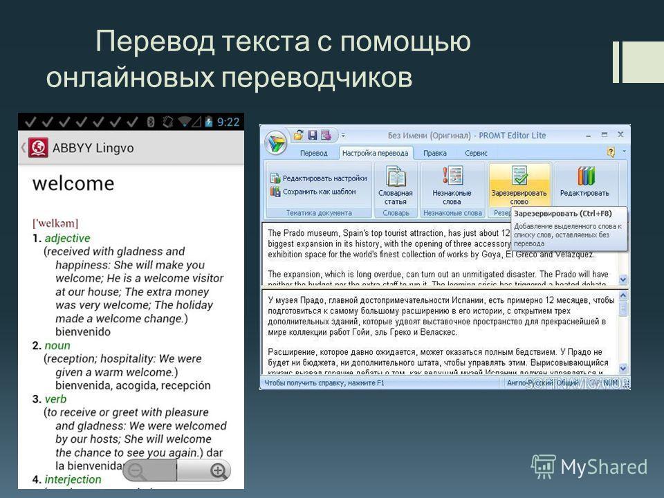 Перевод текста с помощью онлайновых переводчиков