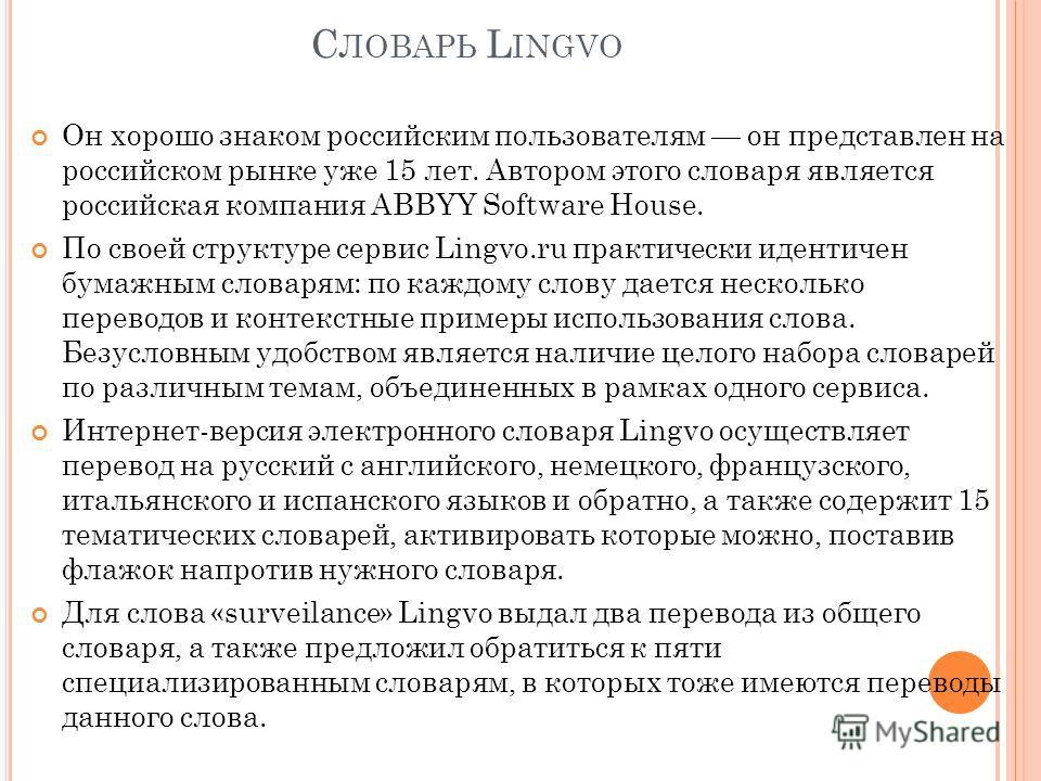 С ЛОВАРЬ L INGVO Он хорошо знаком российским пользователям он представлен на российском рынке уже 15 лет. Автором этого словаря является российская компания ABBYY Software House. По своей структуре сервис Lingvo.ru практически идентичен бумажным слов