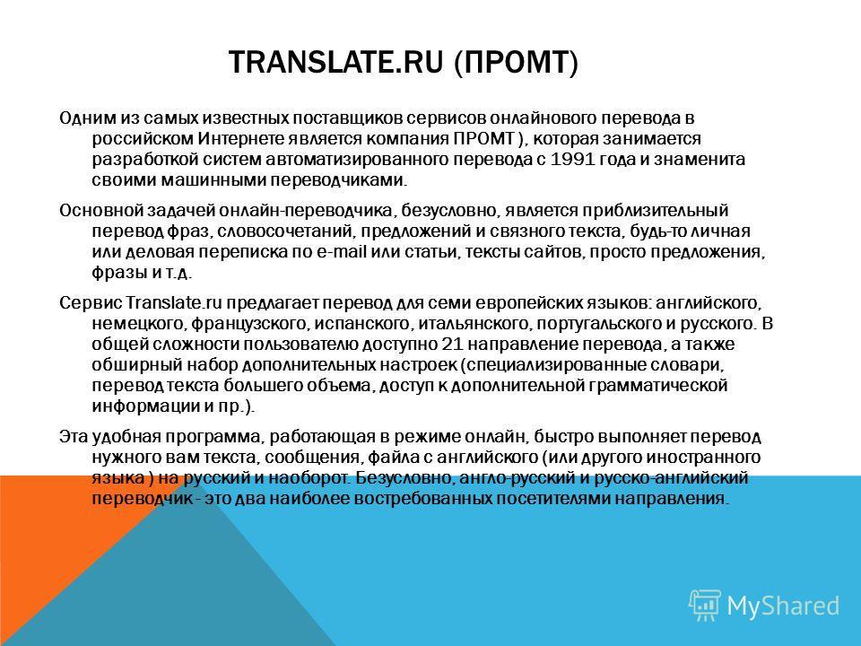 TRANSLATE.RU (ПРОМТ) Одним из самых известных поставщиков сервисов онлайнового перевода в российском Интернете является компания ПРОМТ ), которая занимается разработкой систем автоматизированного перевода с 1991 года и знаменита своими машинными пере