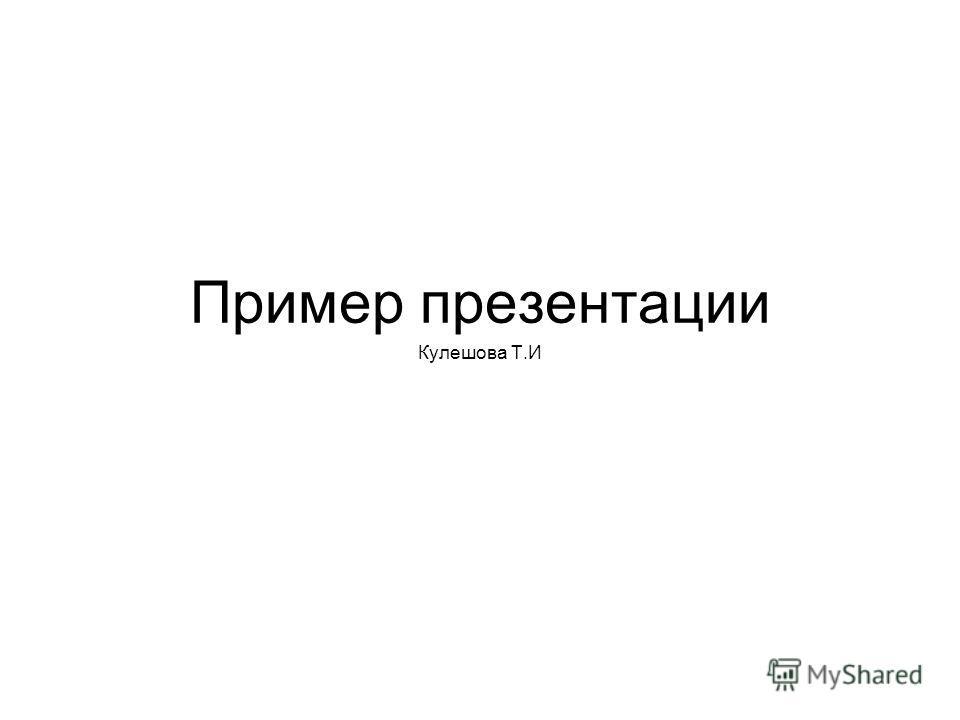 Пример презентации Кулешова Т.И