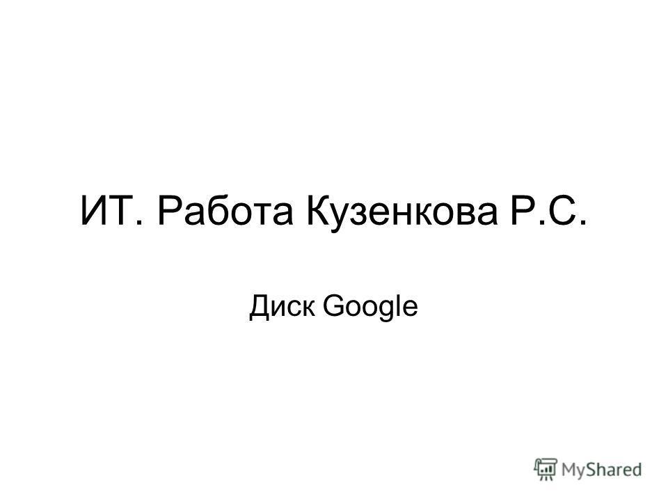 ИТ. Работа Кузенкова Р.С. Диск Google