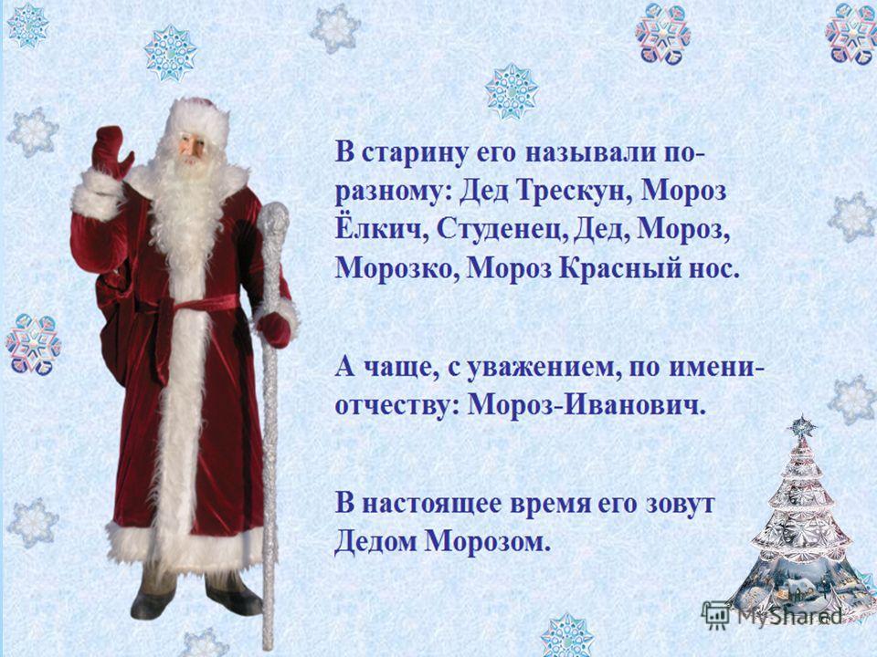 * Новый год - самый любимый праздник для миллионов людей из самых разных стран. Это один из тех немногих дней в году, когда почти весь мир занят одним и тем же: все следят за часами, пьют шампанское и радуются новому году так, будто бы существовала р