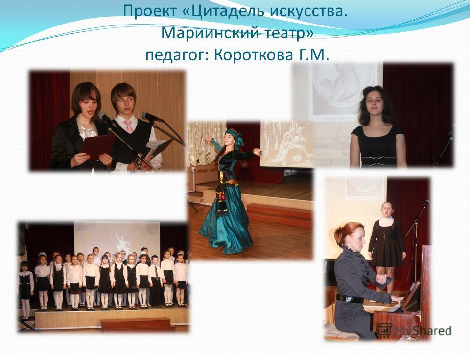 Проект «Цитадель искусства. Мариинский театр» педагог: Короткова Г.М.