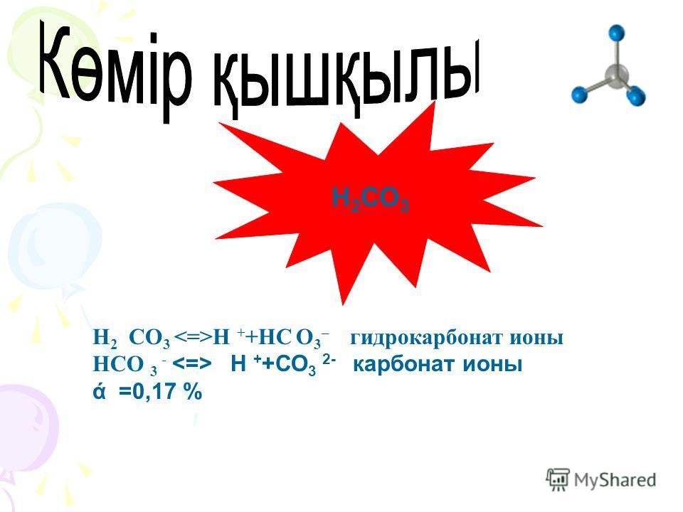 Н 2 СО 3 Н 2 СО 3 Н + +НС О 3 – гидрокарбонат ионы НСО 3 - Н + +СО 3 2- карбонат ионы ά =0,17 %