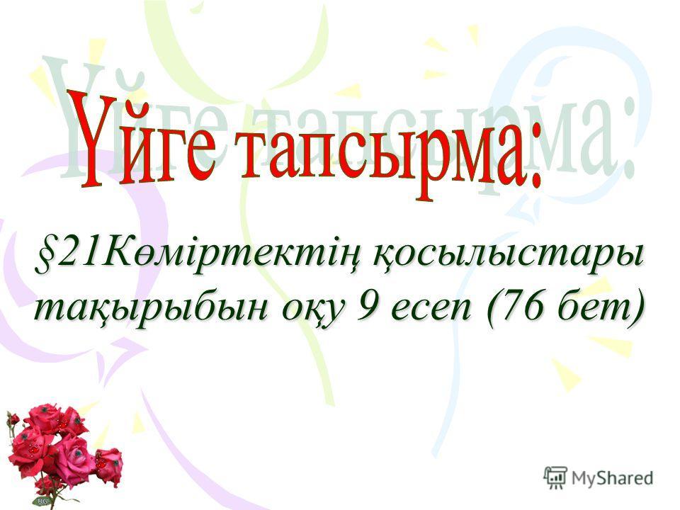 §21Көміртектің қосылыстары тақырыбын оқу 9 есеп (76 бет)