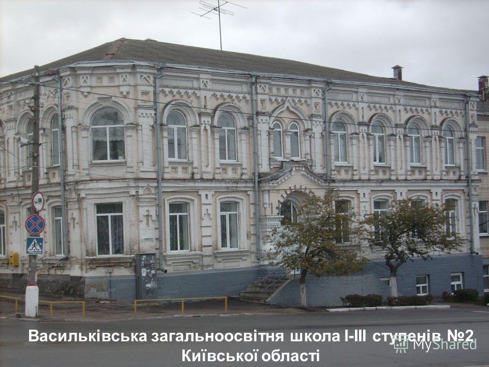 Васильківська загальноосвітня школа І-ІІІ ступенів 2 Київської області