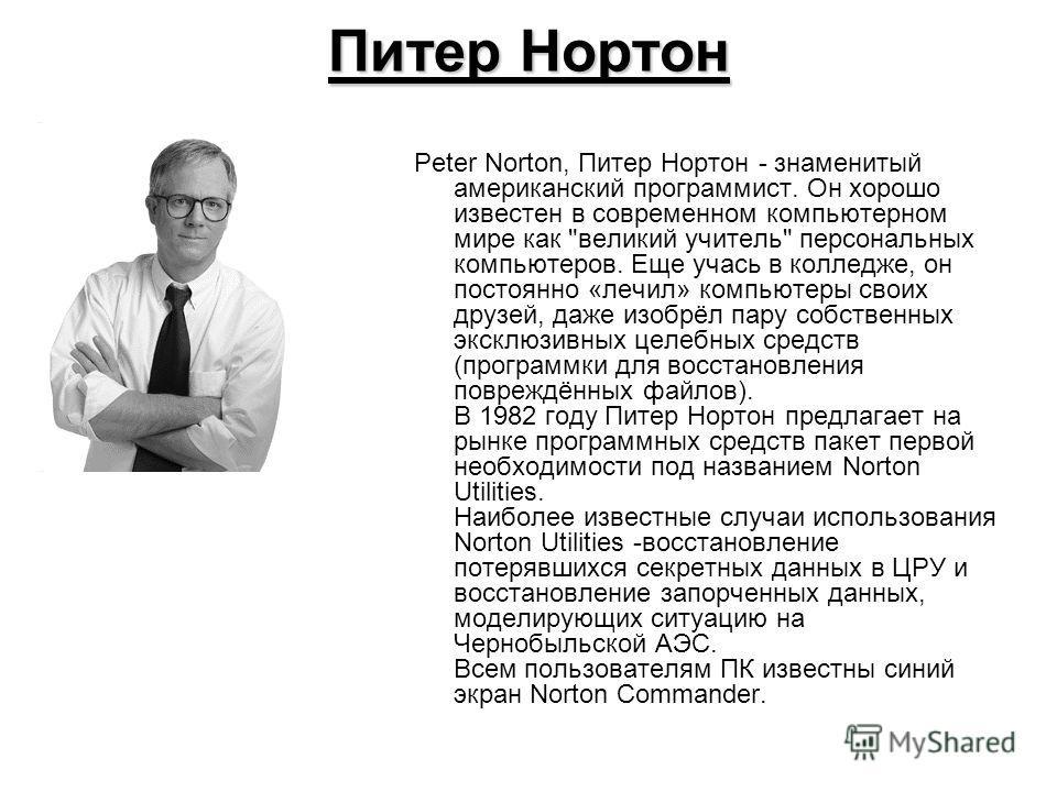 Питер Нортон Peter Norton, Питер Нортон - знаменитый американский программист. Он хорошо известен в современном компьютерном мире как