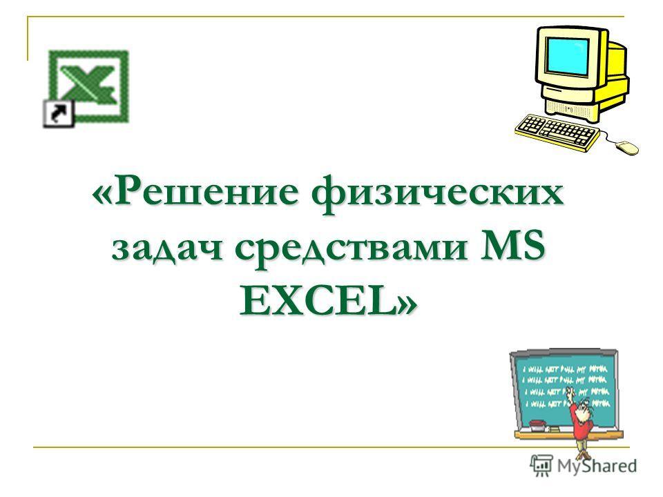 «Решение физических задач средствами MS EXCEL»
