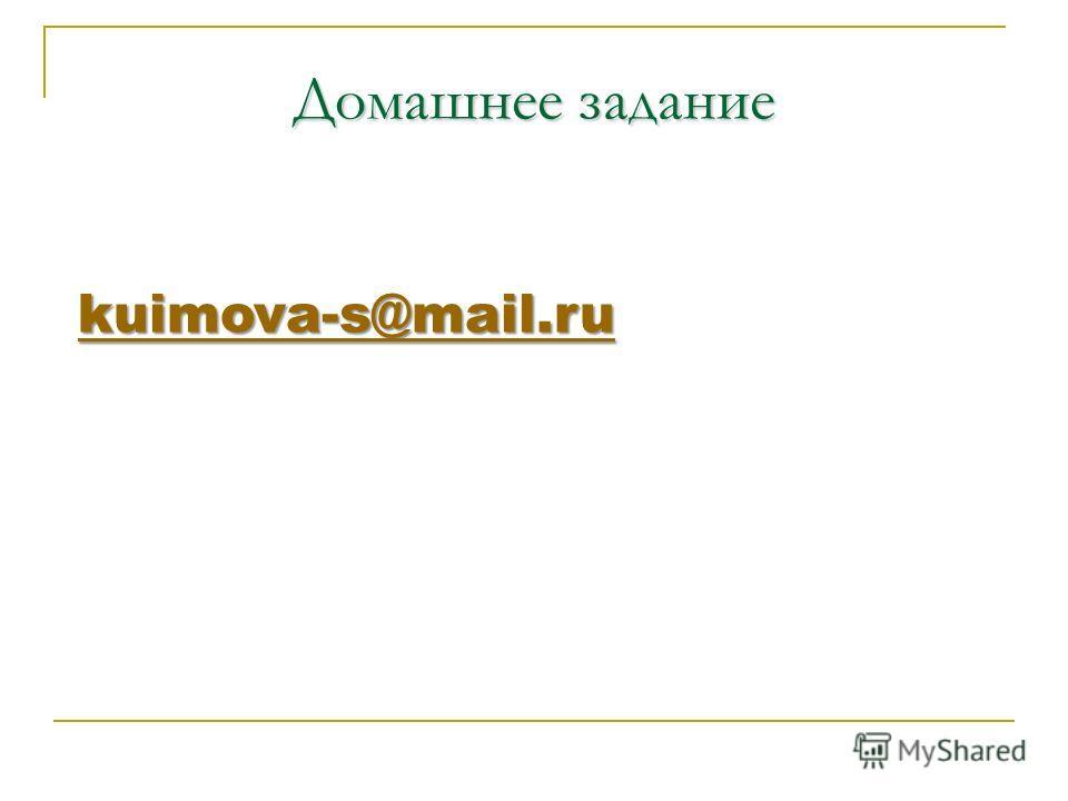 Домашнее задание kuimova-s@mail.ru