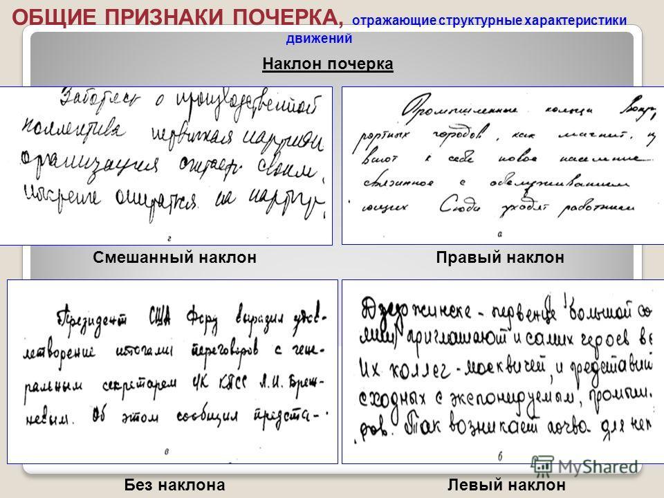 ОБЩИЕ ПРИЗНАКИ ПОЧЕРКА, отражающие структурные характеристики движений Наклон почерка Смешанный наклонПравый наклон Левый наклонБез наклона
