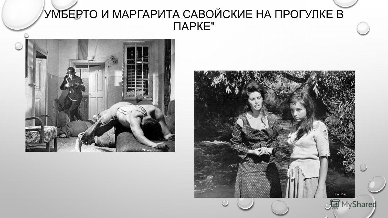 УМБЕРТО И МАРГАРИТА САВОЙСКИЕ НА ПРОГУЛКЕ В ПАРКЕ