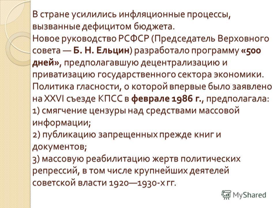 В стране усилились инфляционные процессы, вызванные дефицитом бюджета. Новое руководство РСФСР ( Председатель Верховного совета Б. Н. Ельцин ) разработало программу «500 дней », предполагавшую децентрализацию и приватизацию государственного сектора э