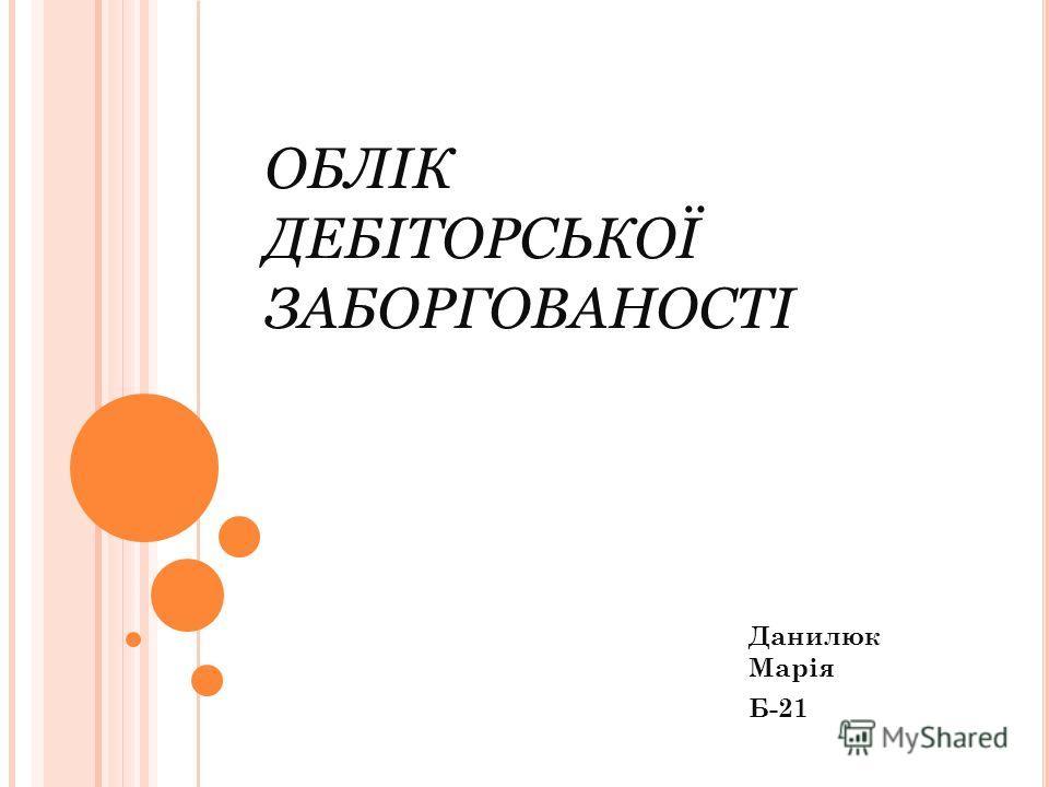 ОБЛІК ДЕБІТОРСЬКОЇ ЗАБОРГОВАНОСТІ Данилюк Марія Б-21