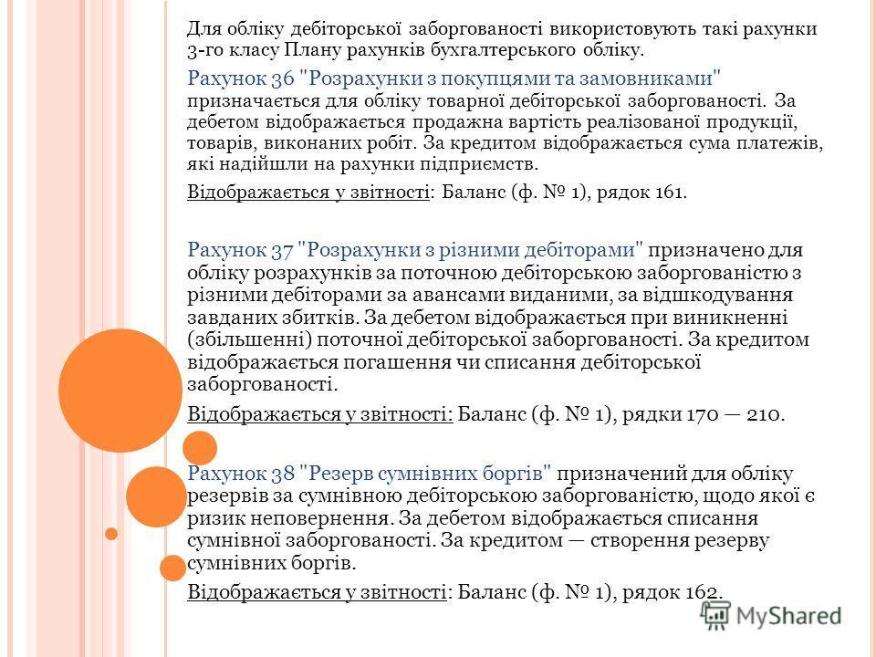 Для обліку дебіторської заборгованості використовують такі рахунки 3-го класу Плану рахунків бухгалтерського обліку. Рахунок 36