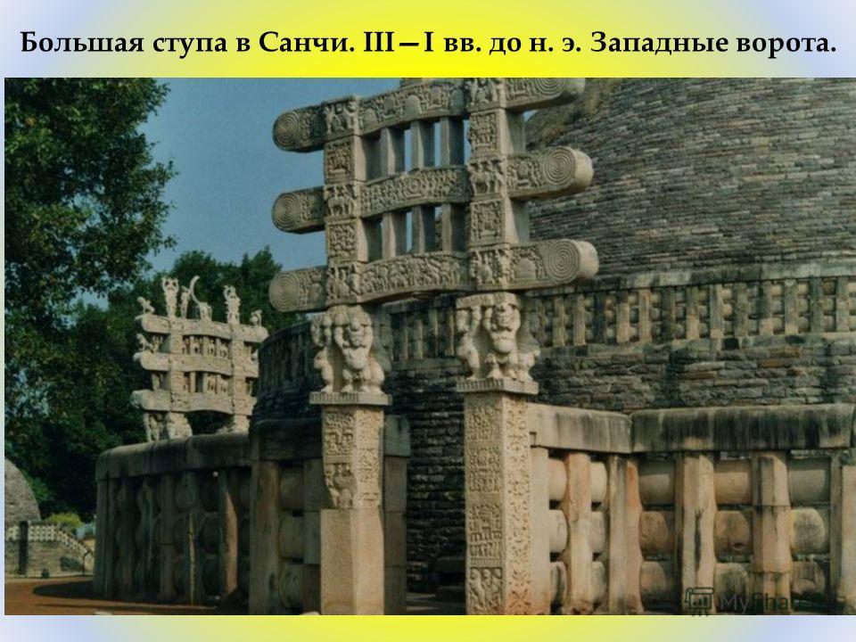 Большая ступа в Санчи. IIII вв. до н. э. Западные ворота.
