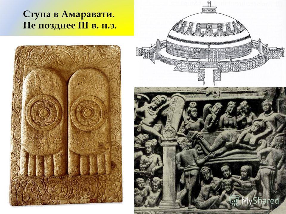 Ступа в Амаравати. Не позднее III в. н.э.