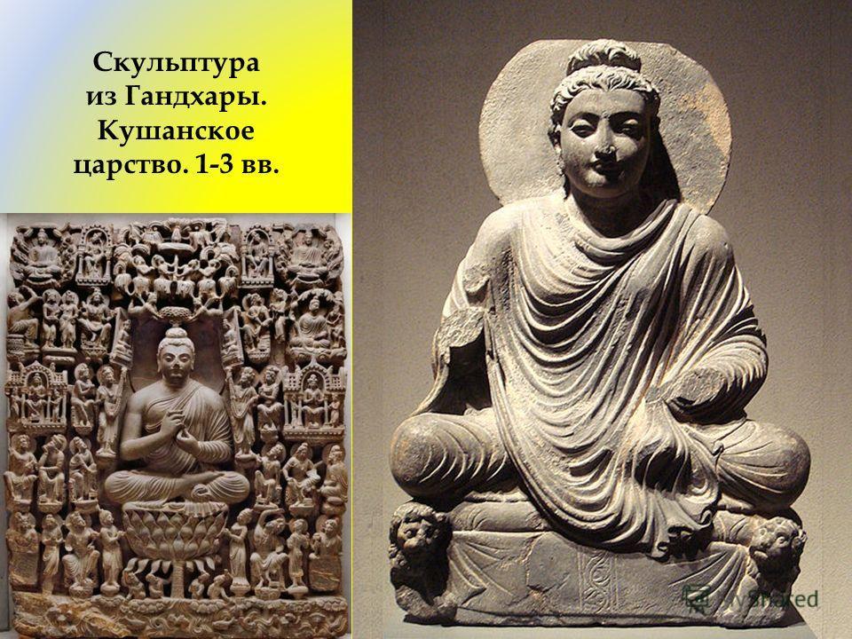 Скульптура из Гандхары. Кушанское царство. 1-3 вв.