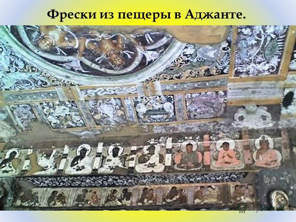 Фрески из пещеры в Аджанте.