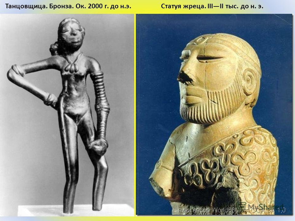 Танцовщица. Бронза. Ок. 2000 г. до н.э.Статуя жреца. IIIII тыс. до н. э.