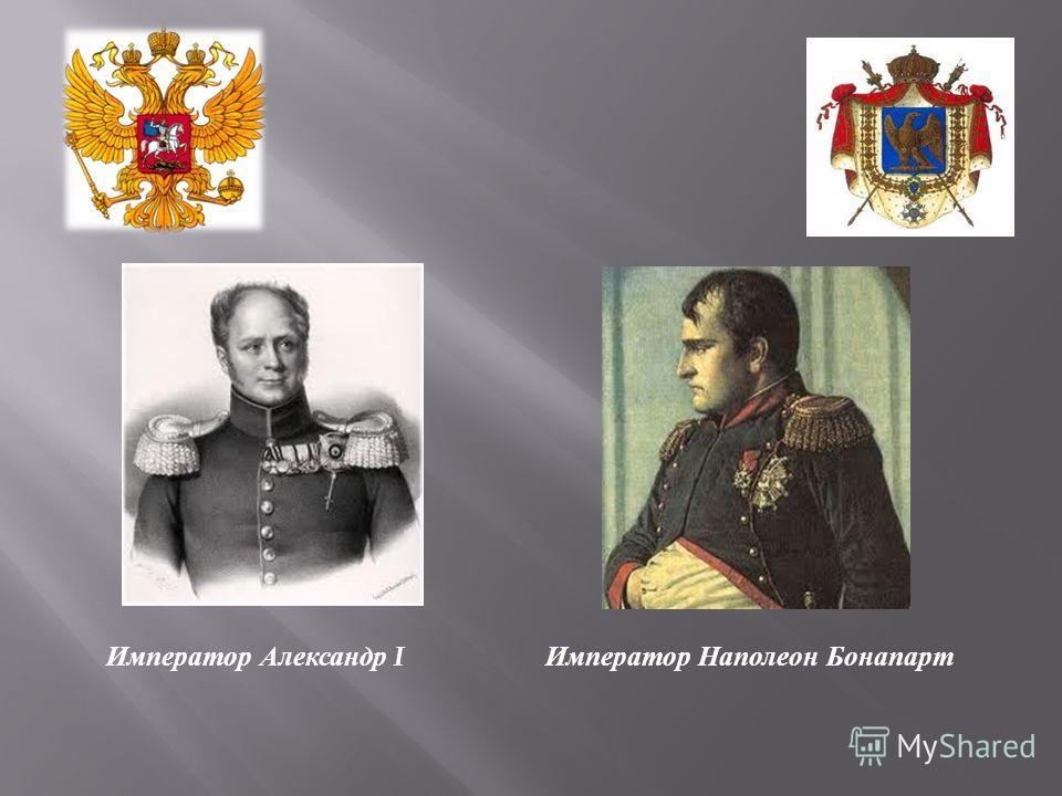 Император Александр I Император Наполеон Бонапарт