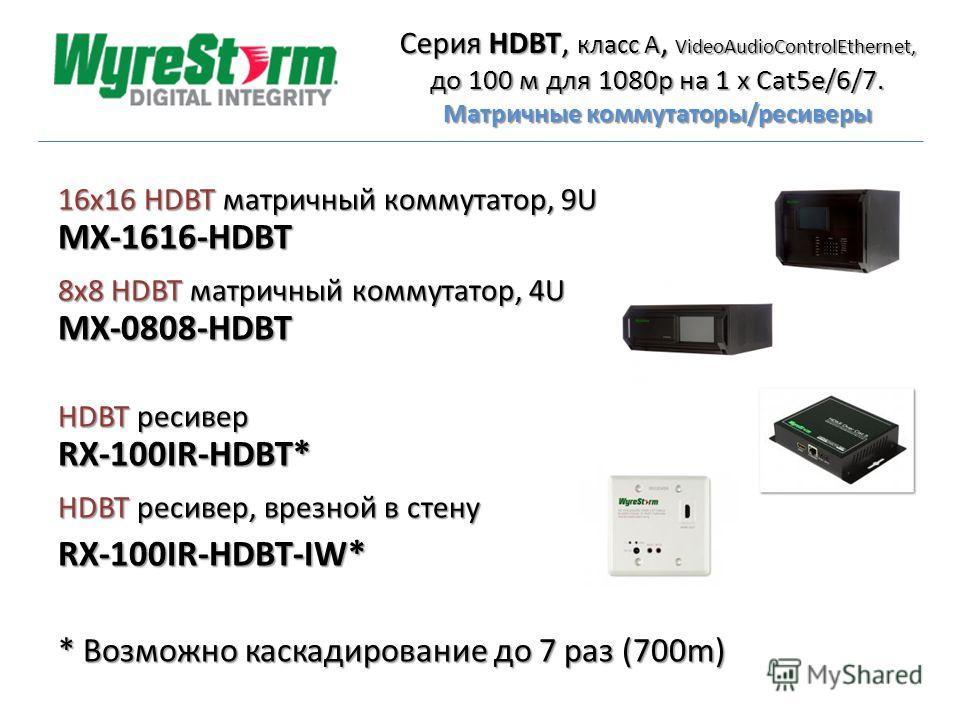 Серия HDBT, класс А, VideoAudioControlEthernet, до 100 м для 1080р на 1 x Cat5e/6/7. Матричные коммутаторы/ресиверы 16x16 HDBT матричный коммутатор, 9U MX-1616-HDBT 8x8 HDBT матричный коммутатор, 4U MX-0808-HDBT HDBT ресивер RX-100IR-HDBT* HDBT ресив