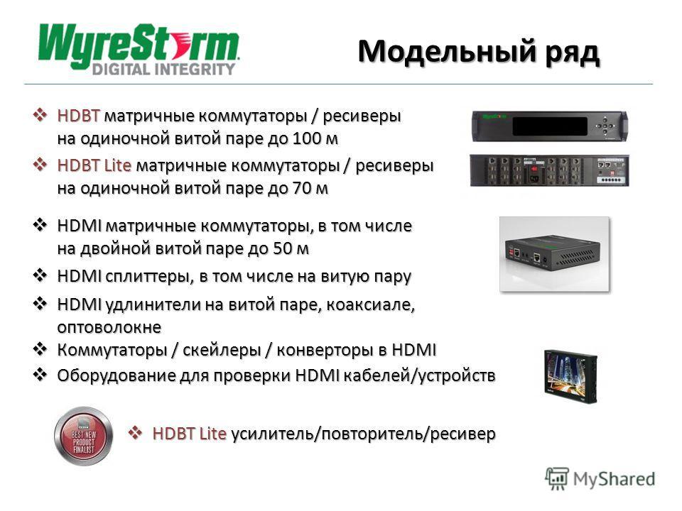 Модельный ряд HDBT матричные коммутаторы / ресиверы на одиночной витой паре до 100 м HDBT матричные коммутаторы / ресиверы на одиночной витой паре до 100 м HDBT Lite матричные коммутаторы / ресиверы на одиночной витой паре до 70 м HDBT Lite матричные