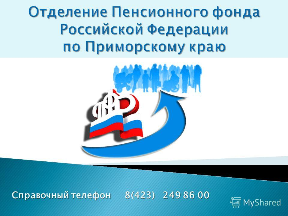 Справочный телефон 8(423) 249 86 00