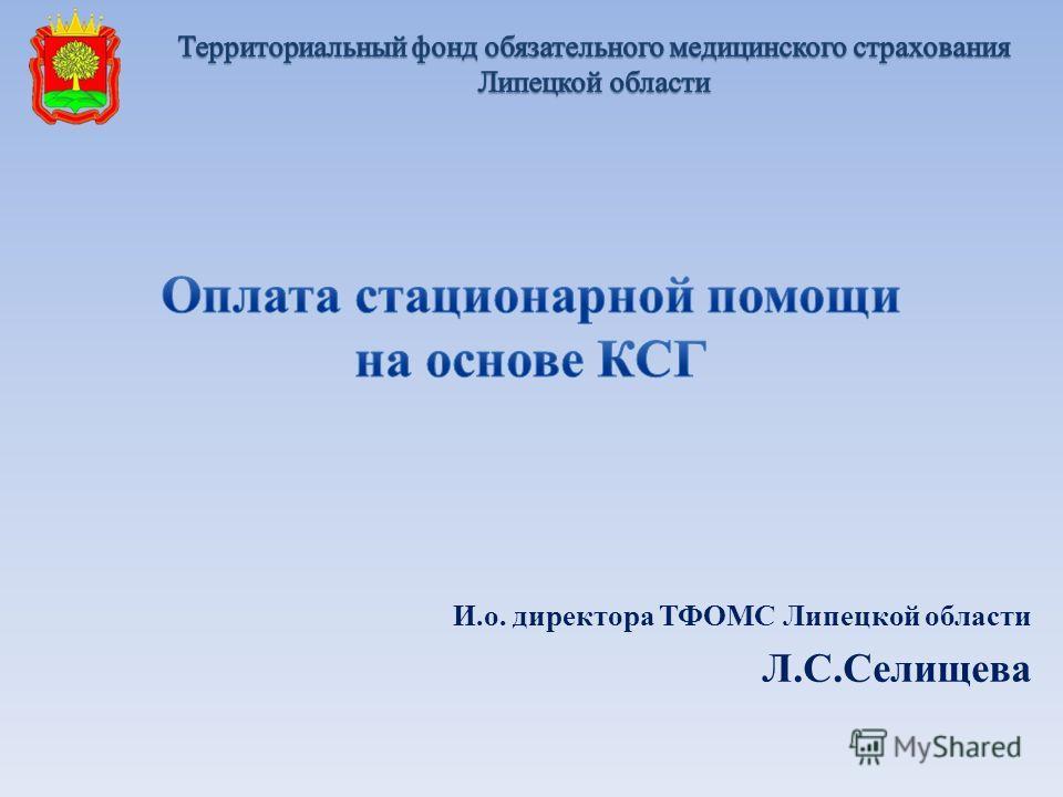 И.о. директора ТФОМС Липецкой области Л.С.Селищева