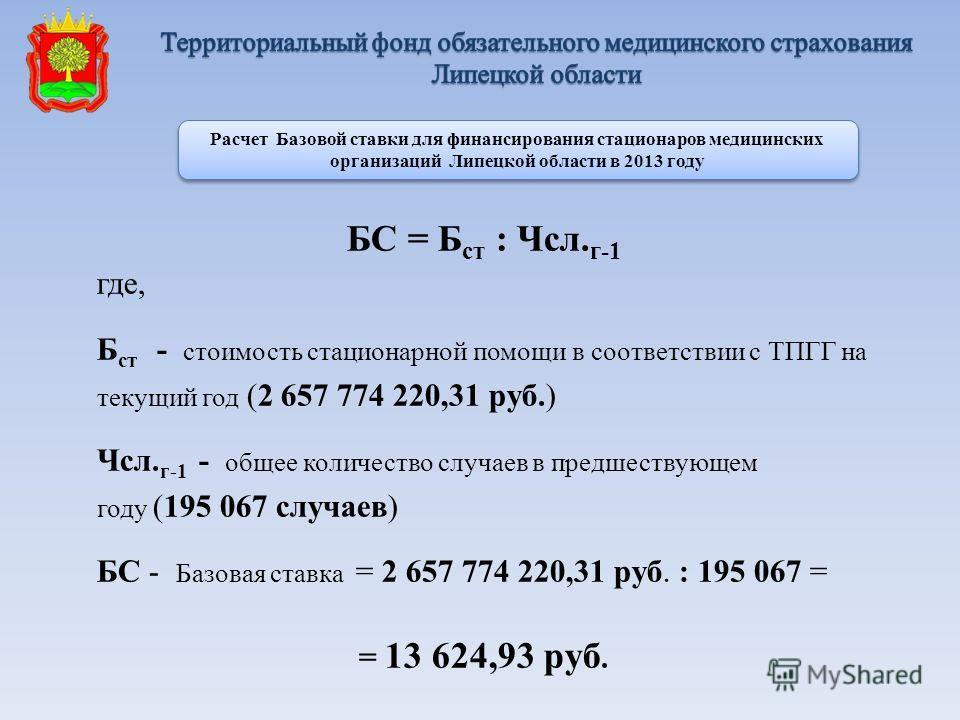 БС = Б ст : Чсл. г-1 где, Б ст - стоимость стационарной помощи в соответствии с ТПГГ на текущий год (2 657 774 220,31 руб.) Чсл. г-1 - общее количество случаев в предшествующем году (195 067 случаев) БС - Базовая ставка = 2 657 774 220,31 руб. : 195