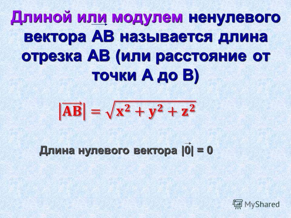 Длиной или модулем ненулевого вектора АВ называется длина отрезка АВ (или расстояние от точки А до В)