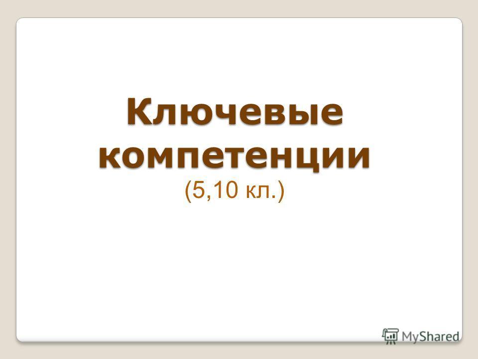 Ключевые компетенции (5,10 кл.)