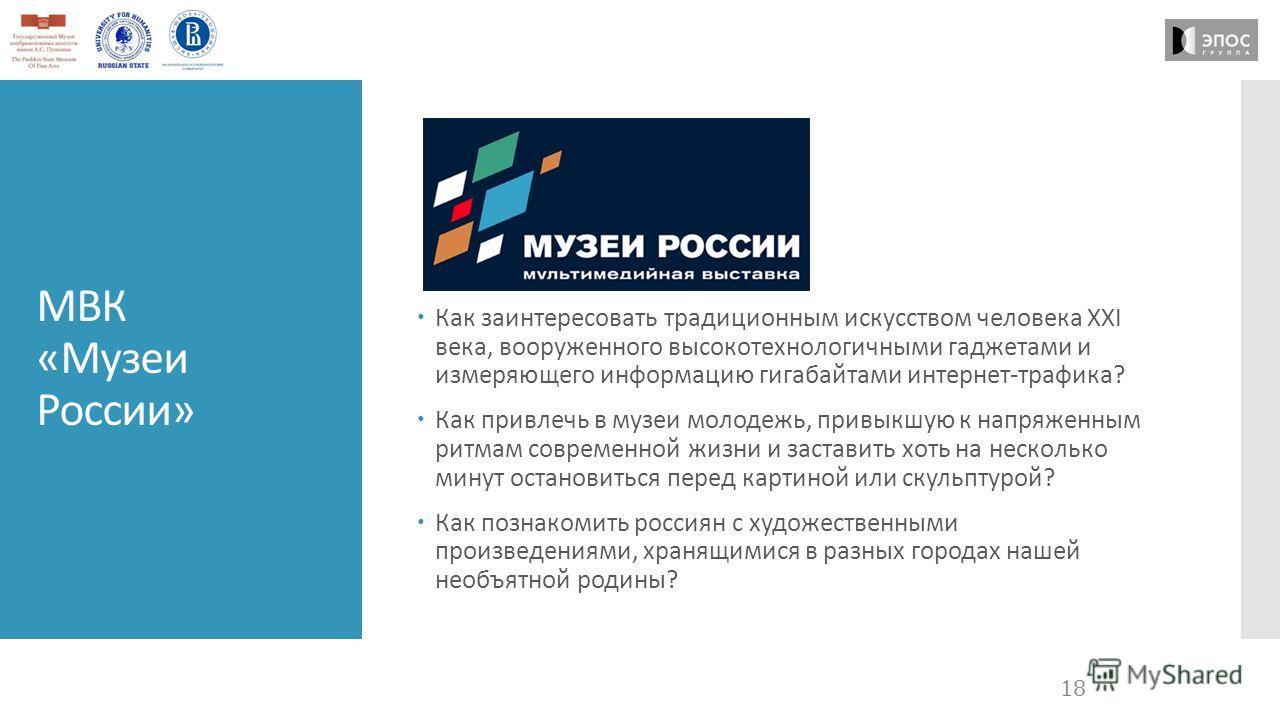 МВК «Музеи России» Как заинтересовать традиционным искусством человека XXI века, вооруженного высокотехнологичными гаджетами и измеряющего информацию гигабайтами интернет-трафика? Как привлечь в музеи молодежь, привыкшую к напряженным ритмам современ