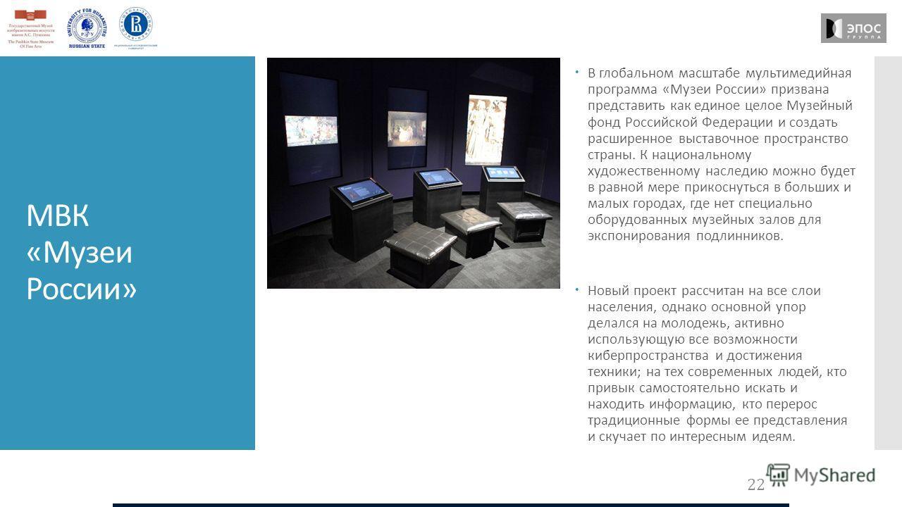 В глобальном масштабе мультимедийная программа «Музеи России» призвана представить как единое целое Музейный фонд Российской Федерации и создать расширенное выставочное пространство страны. К национальному художественному наследию можно будет в равно