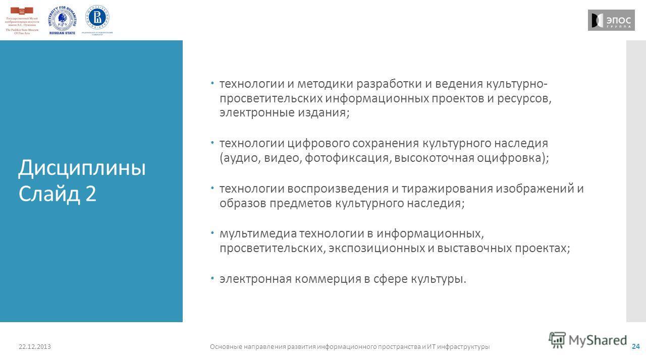 Дисциплины Слайд 2 технологии и методики разработки и ведения культурно- просветительских информационных проектов и ресурсов, электронные издания; технологии цифрового сохранения культурного наследия (аудио, видео, фотофиксация, высокоточная оцифровк